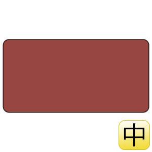 配管識別ステッカー AS−2−30M 暗い赤無地 中