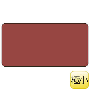 配管識別ステッカー AS−2−30SS 暗い赤無地 極小
