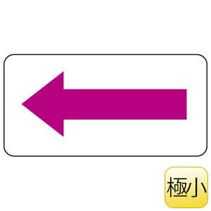 配管識別ステッカー AS−22−10SS 方向表示・赤紫 極小
