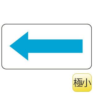 配管識別ステッカー AS−22−11SS 方向表示・水色 極小