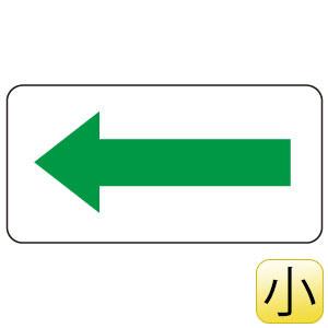 配管識別ステッカー AS−22−12S 方向表示・緑 小