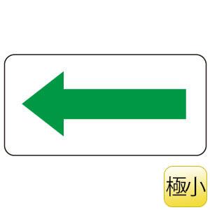 配管識別ステッカー AS−22−12SS 方向表示・緑 極小