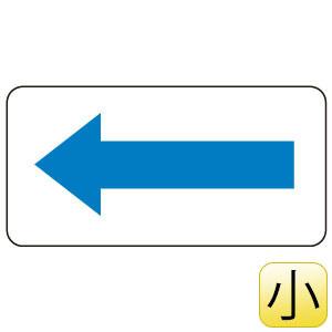 配管識別ステッカー AS−22−2S 方向表示・青 小