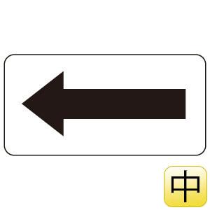 配管識別ステッカー AS−22M 方向表示・黒 中