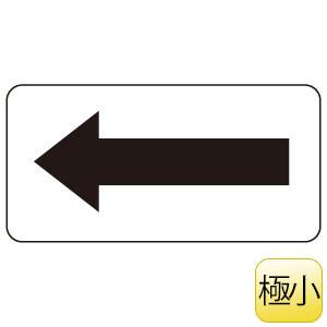 配管識別ステッカー AS−22SS 方向表示・黒 極小