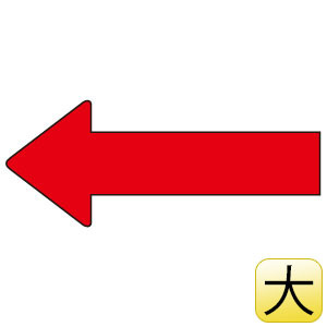 配管識別ステッカー AS−23−8L 方向表示 赤 大