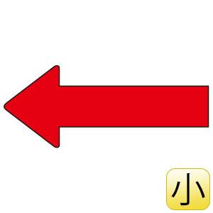 配管識別ステッカー AS−23−8S 方向表示 赤 小