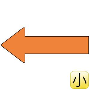 配管識別ステッカー AS−23−9S 方向表示 黄赤 小