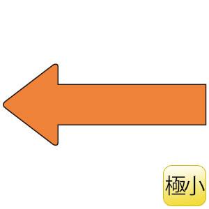 配管識別ステッカー AS−23−9SS 方向表示 黄赤 極小