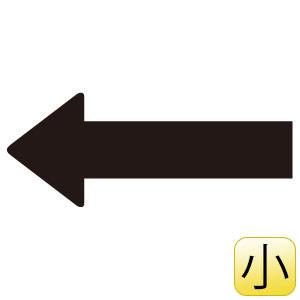 配管識別ステッカー AS−23S 方向表示 黒 小