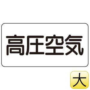 配管識別ステッカー AS−3−2L 高圧空気 大