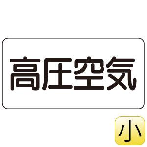 配管識別ステッカー AS−3−2S 高圧空気 小