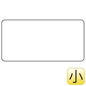 配管識別ステッカー AS−3−30S 白無地 小
