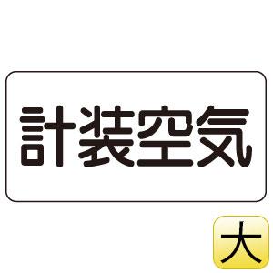 配管識別ステッカー AS−3−4L 計装空気 大