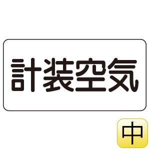配管識別ステッカー AS−3−4M 計装空気 中