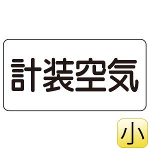 配管識別ステッカー AS−3−4S 計装空気 小
