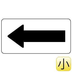 配管識別ステッカー AS−3−50S 白地黒矢印 小