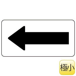 配管識別ステッカー AS−3−50SS 白地黒矢印 極小