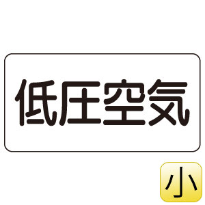 配管識別ステッカー AS−3−5S 低圧空気 小