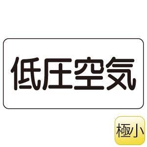 配管識別ステッカー AS−3−5SS 低圧空気 極小
