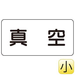 配管識別ステッカー AS−3−7S 真空 小