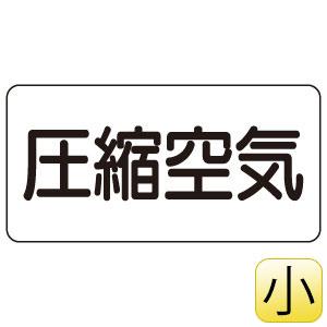配管識別ステッカー AS−3−9S 圧縮空気 小