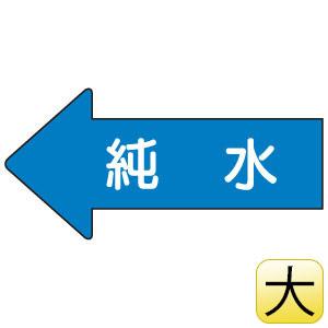 配管識別ステッカー AS−30−4L 左方向表示 純水 大