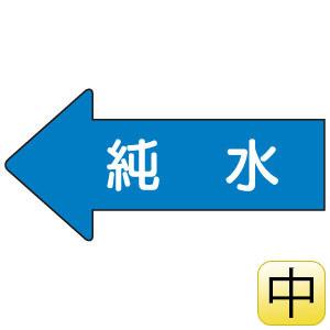 配管識別ステッカー AS−30−4M 左方向表示 純水 中