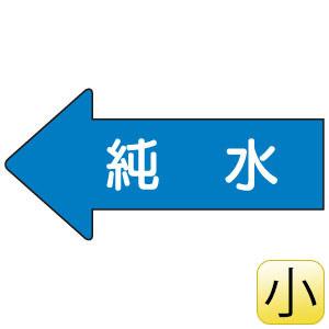配管識別ステッカー AS−30−4S 左方向表示 純水 小