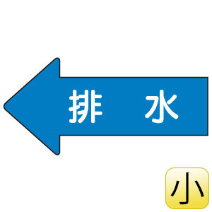 配管識別ステッカー AS−30−5S 左方向表示 排水 小
