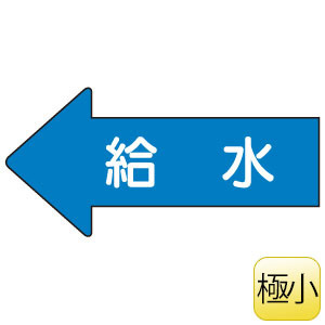 配管識別ステッカー AS−30−6SS 左方向表示 給水 極小