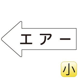 配管識別ステッカー AS−32S 左方向表示 エアー 小