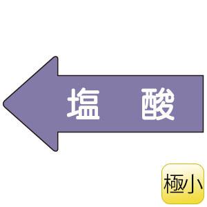 配管識別ステッカー AS−34−3SS 左方向表示 塩酸 極小