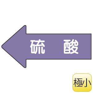 配管識別ステッカー AS−34SS 左方向表示 硫酸 極小