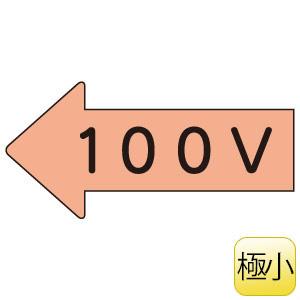 配管識別ステッカー AS−36−2SS 左方向表示 100V極小