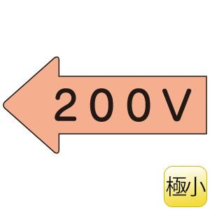 配管識別ステッカー AS−36−3SS 左方向表示 200V極小