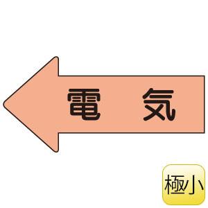 配管識別ステッカー AS−36SS 左方向表示 電気 極小