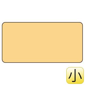 配管識別ステッカー AS−4−30S うすい黄無地 小