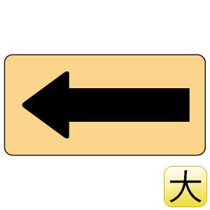配管識別ステッカー AS−4−50L うすい黄地黒矢印 大