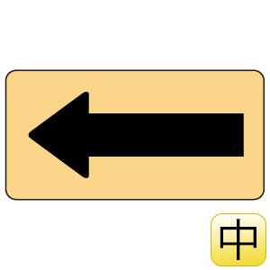 配管識別ステッカー AS−4−50M うすい黄地黒矢印 中