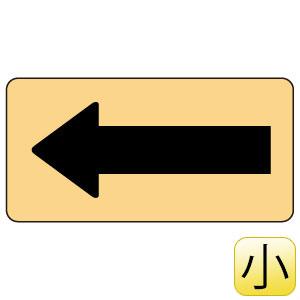 配管識別ステッカー AS−4−50S うすい黄地黒矢印 小