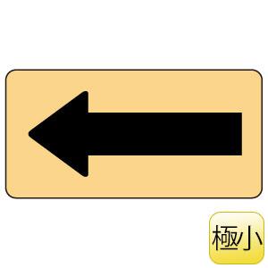 配管識別ステッカー AS−4−50SS うすい黄地黒矢印 極小