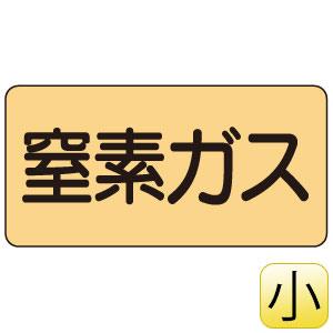 配管識別ステッカー AS−4−7S 窒素ガス 小