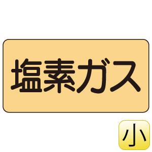 配管識別ステッカー AS−4−8S 塩素ガス 小