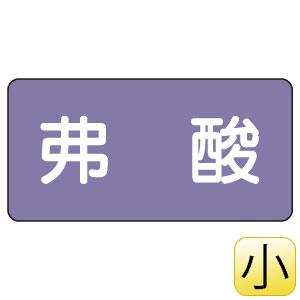 配管識別ステッカー AS−5−10S 弗酸 小