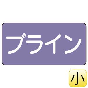 配管識別ステッカー AS−5−11S ブライン 小