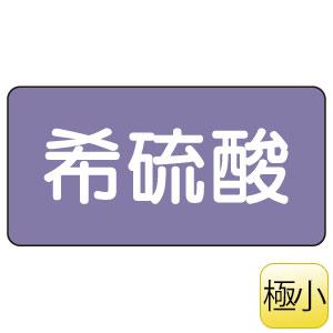 配管識別ステッカー AS−5−12SS 希硫酸 極小
