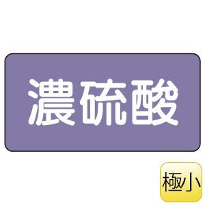 配管識別ステッカー AS−5−13SS 濃硫酸 極小