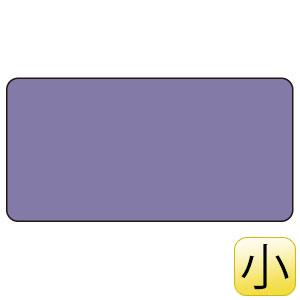 配管識別ステッカー AS−5−30S 灰紫無地 小
