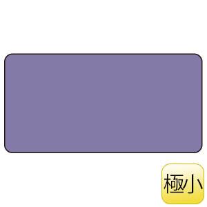 配管識別ステッカー AS−5−30SS 灰紫無地 極小